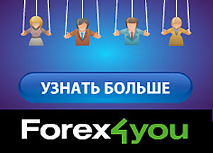 Forex4you сайт